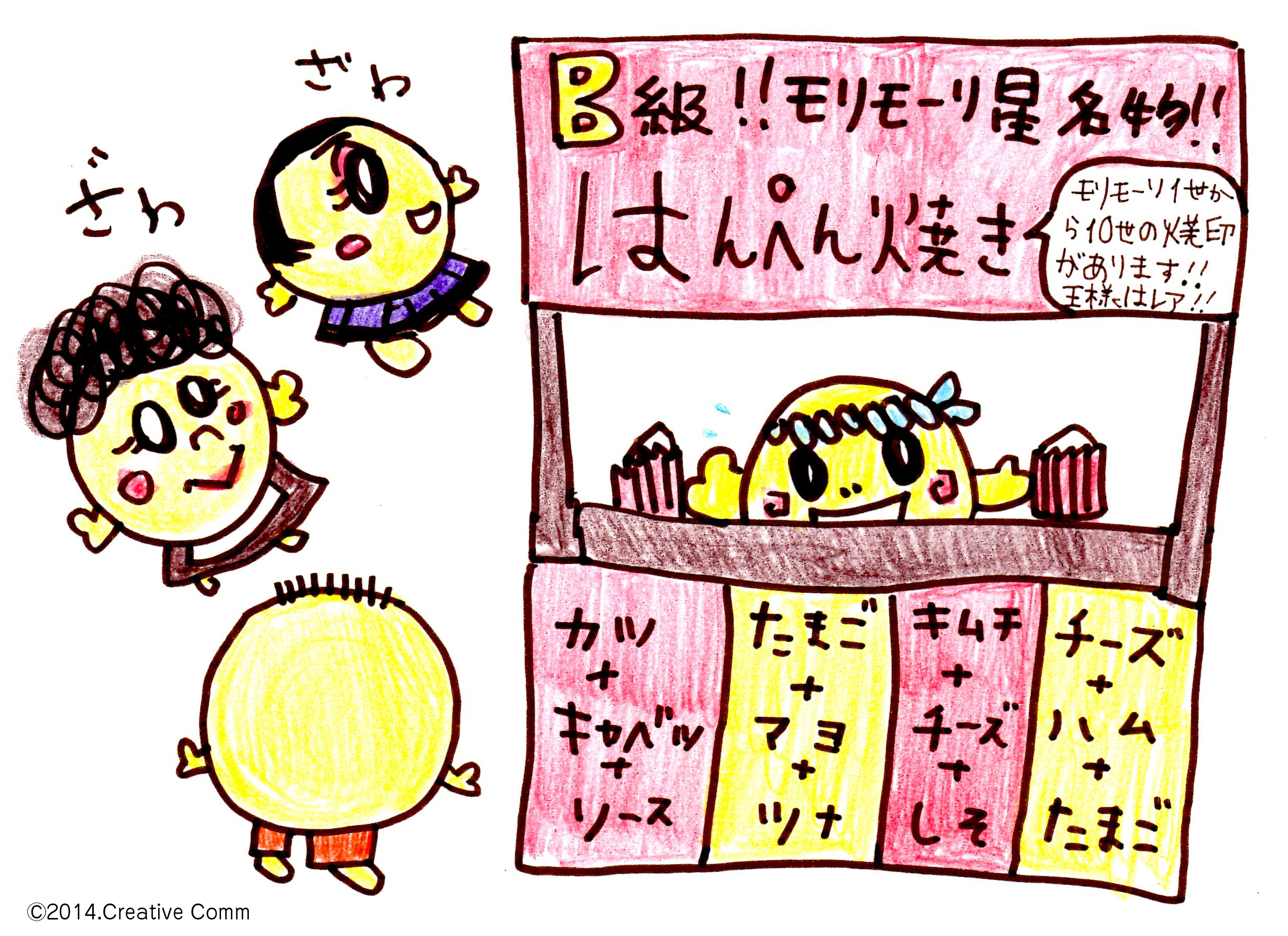はんぺん焼き屋台.jpg