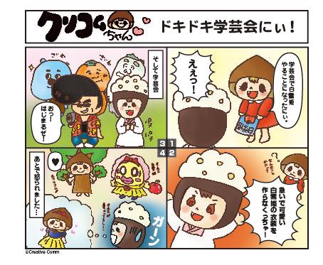 クリコム4コマ漫画_11.jpg
